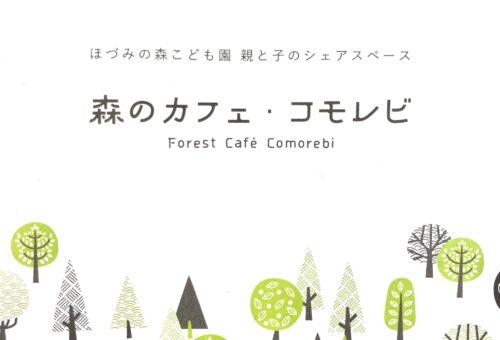 森カフェ・コモレビより